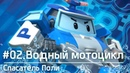 Робокар Поли - Спасатель Поли - Водный мотоцикл 2 серия