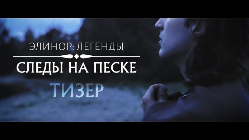 Элинор: Легенды - Следы на песке | Тизер