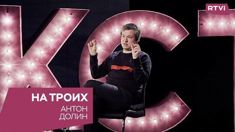 Антон Долин в программе «На троих»
