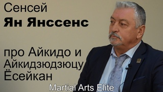 Dialog 20: Сенсей Ян Янссенс про айкидо и айкидзюдзюцу ёсейкан