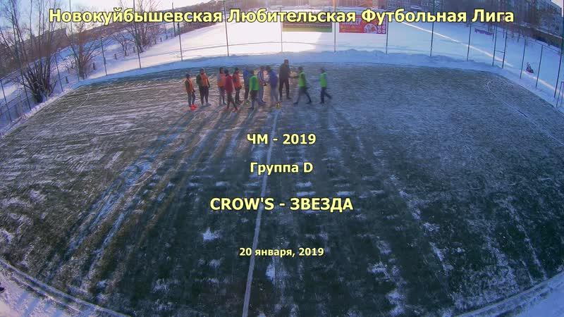 3 тур ЧМ - 2019 Crow's - Звезда 5-9 20.01.2019