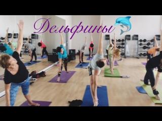 *Dolphin Yoga*
