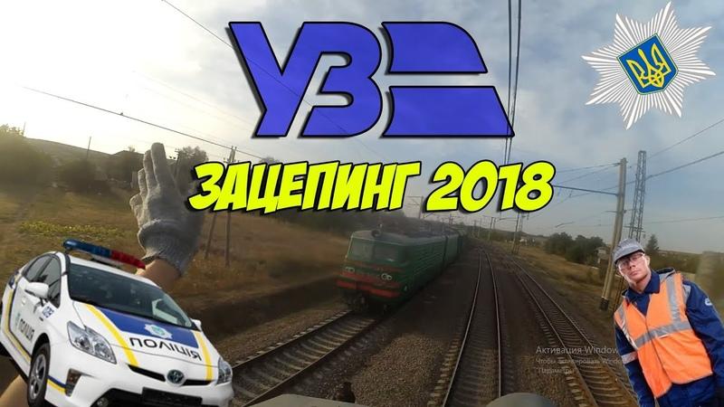 Зацепинг 2018 в Харькове и Харьковской области Trainsurfing in Ukraine