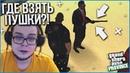 ГДЕ НАЙТИ ПИСТОЛЕТ И ВИНТОВКУ НА ПРОВИНЦИИ?! (MTA | PROVINCE RP)