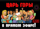 ЦАРЬ ГОРЫ в прямом эфире King of the Hill ! LIVE
