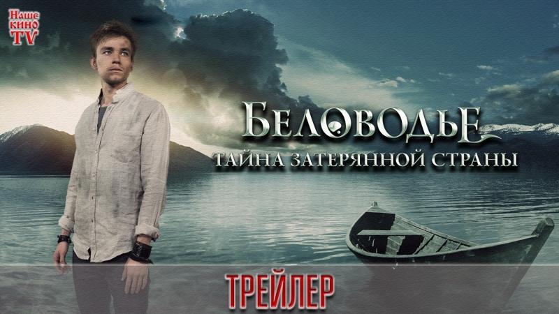 Беловодье. Тайна затерянной страны (2018) ТРЕЙЛЕР Анонс 1,2,3,4,5,6,7,8,9,10,11,12 серии