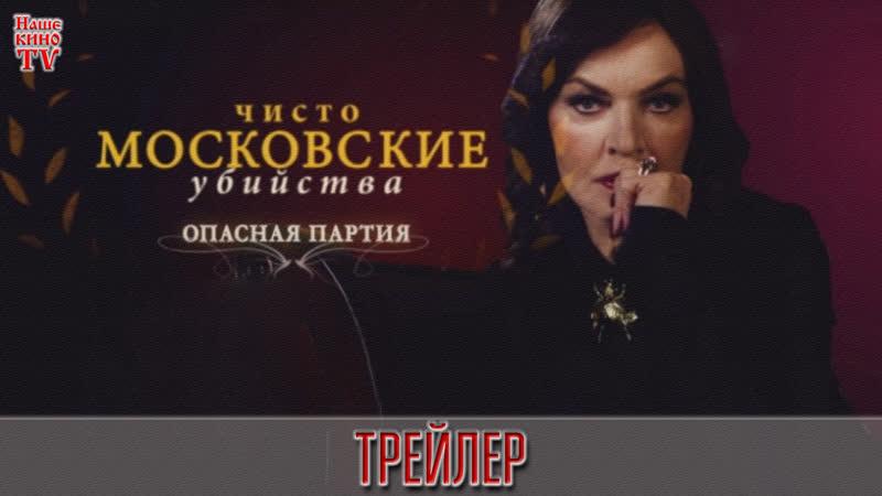 Чисто московские убийства-8: Опасная партия (2018) / ТРЕЙЛЕР / Анонс 1,2 серии