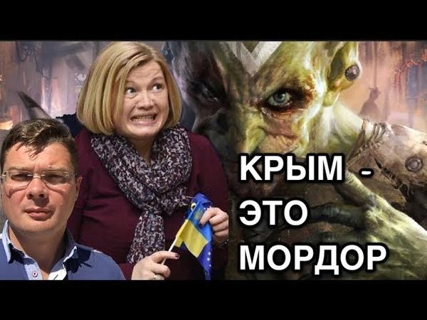 Вице-спикер Геращенко назвала крымчан гоблинами и призвала сажать за общение с ними