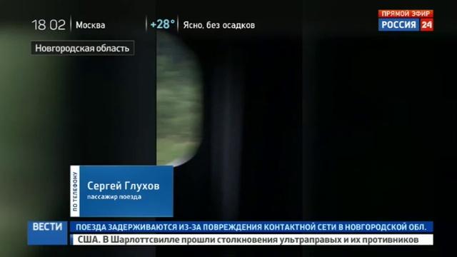 Новости на Россия 24 • Людей из застрявших Сапсанов заберут дизель-поезда