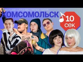 Узнать за 10 секунд | гречка, gone.fludd, little big, satyr загадывают треки группе комсомольск