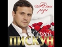 Альбом года 2019/Сергей Пискун -Алые розы