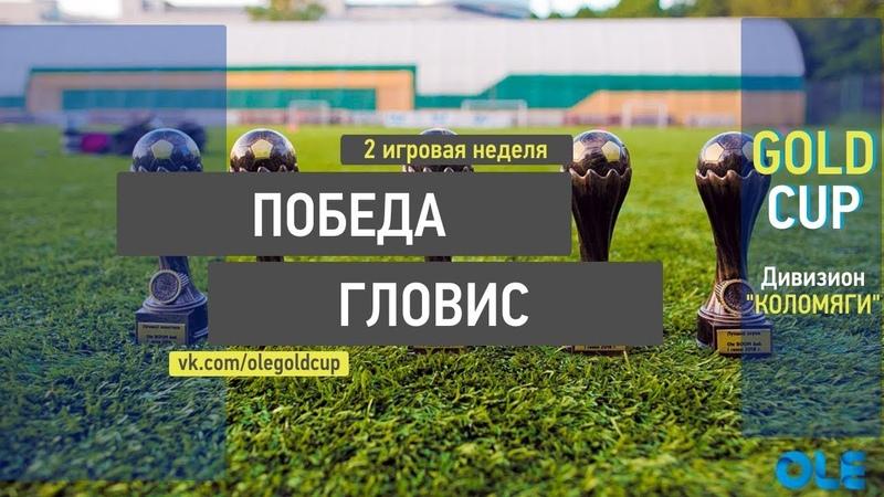 Ole Gold Cup 7x7 VII сезон. КОЛОМЯГИ. Победа - Гловис