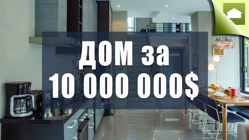 Дом за 10 Миллионов Долларов на Пхукете