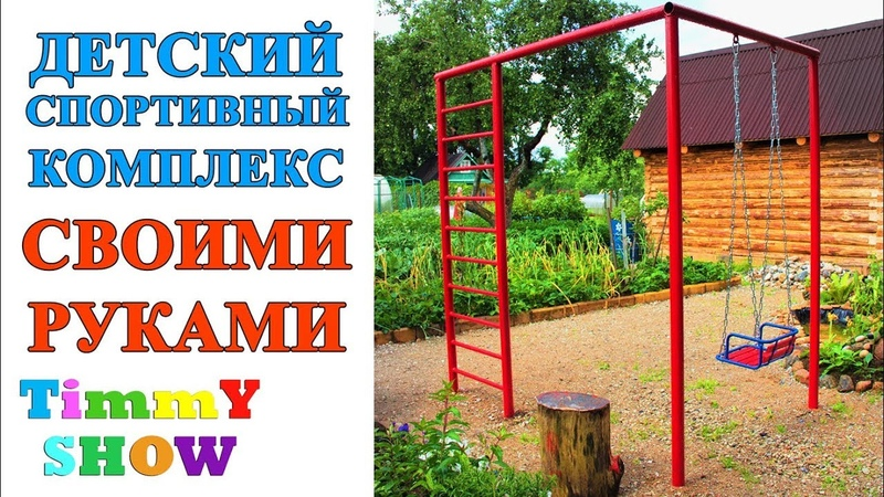 Спорткомплекс для детей своими руками 🏆 Строим поэтапно Детский спорткомплекс на даче. СДЕЛАЙ САМ!