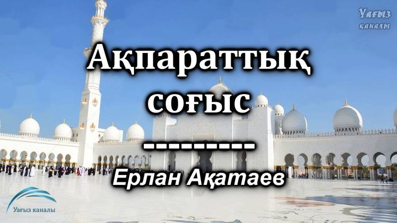 Ақпараттық соғыс Ерлан Ақатаев