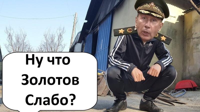 РЕАКЦИЯ РУНЕТА НА ОБРАЩЕНИЕ ЗОЛОТОВА К НАВАЛЬНОМУ!