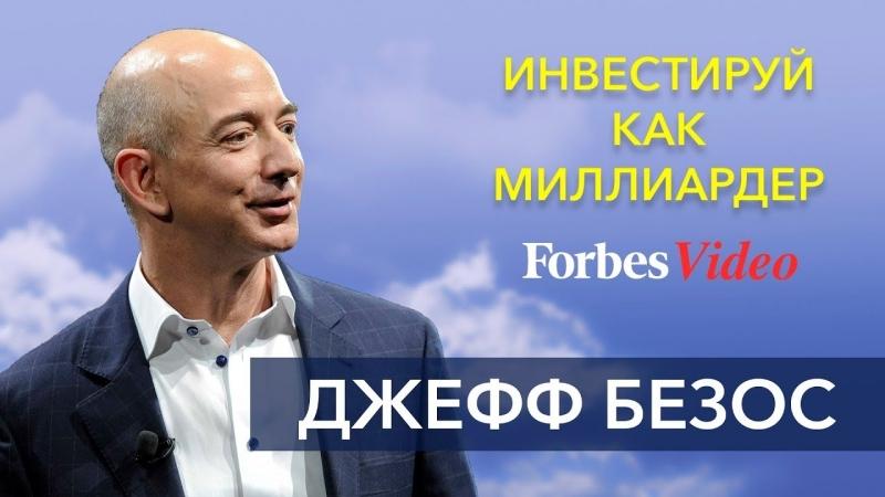 Джефф Безос - Инвестируй как миллиардер - Forbes