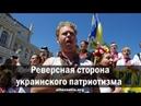 Андрей Ваджра. Реверсная сторона украинского патриотизма 10.09.2018. № 38