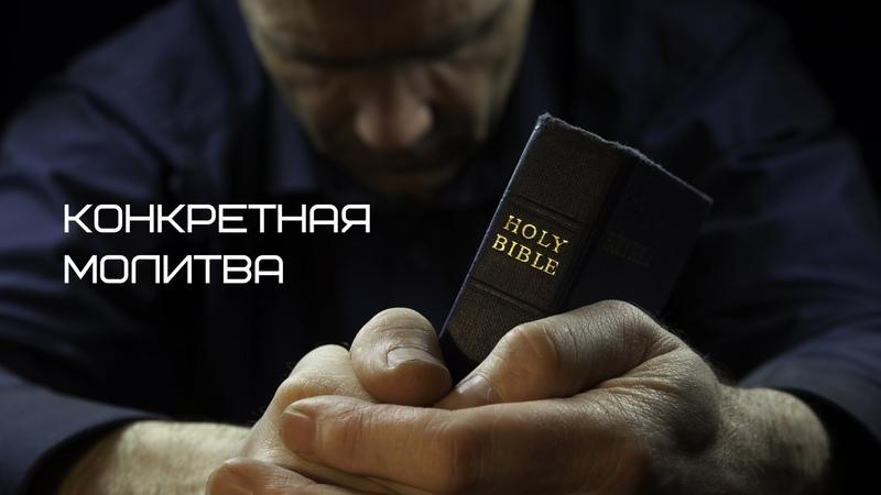 Сергей Витюков. Конкретная молитва. Часть 4