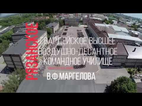 Промо ролик о РВВДКУ 2018