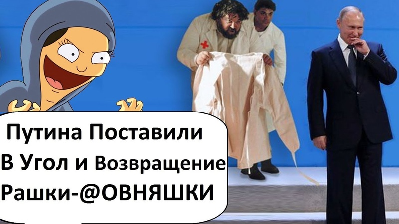 ПЕЧАЛЬКА! ПУТИНА ПОСТАВИЛИ В УГОЛ! РОССИЯ ПОМОЖЕТ АРГЕНТИНЕ, А НЕ ТЕБЕ