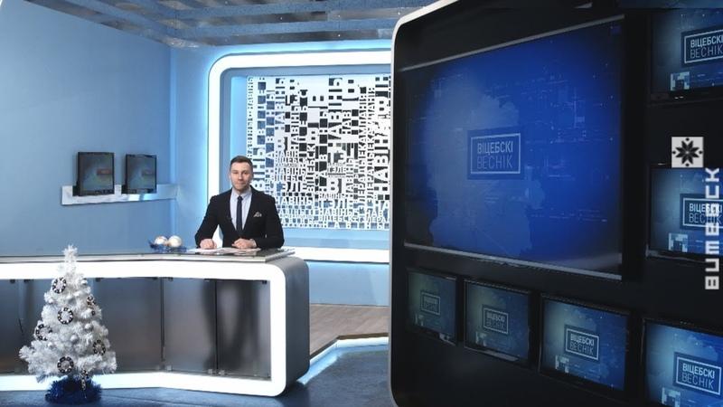 Витебский Вестник (15.01.2019)