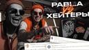 Pabl.A читает комменты к клипам: FaceTime / Белый Молодой