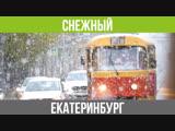 Екатеринбург в хлопьях