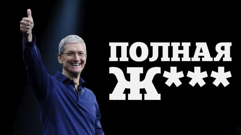 Apple настал П***Ц | Droider Show 411 apple yfcnfk g***w | droider show 411