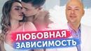 ЛЮБОВНАЯ ЗАВИСИМОСТЬ 6 ПРИЗНАКОВ ЛЮБОВНОЙ ЗАВИСИМОСТИ Денис Косташ