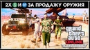 GTA Online: Неделя ТОРГОВЛИ ОРУЖИЕМ