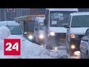 Коллапс в Саратове город во власти снегопада Россия 24