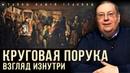 Александр Пыжиков Круговая порука духовный смысл и тайные обряды