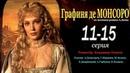 Графиня де Монсоро 11,12,13,14,15 серия Историческая драма, Мелодрама