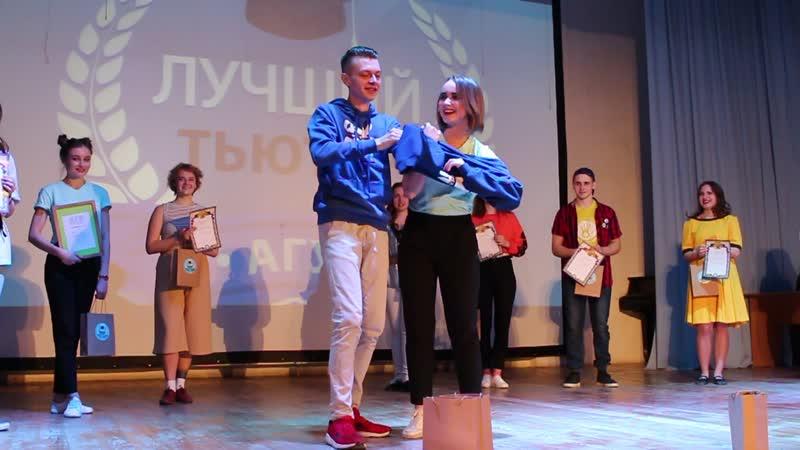 Награждение Лучший Тьютор АлтГУ 2019