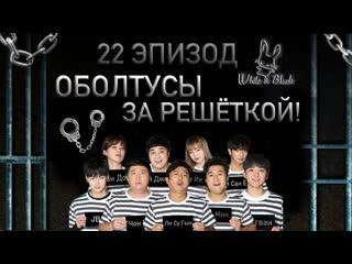 [white&black] оболтусы за решёткой/mafia game in prison_ep.22 (рус.саб)