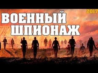 шикарный фильм ВОЕННЫЙ ШПИОНАЖ 2017 Военное Кино фильм 1941 1945 года