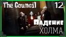 Падение Холма ▶ The Council (прохождение адвенчуры) 12