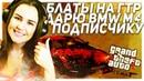 БЛАТЫ НА ГТР! ДАРЮ БМВ М4 ПОДПИСЧИКУ! 🤘 CRMP GTARP