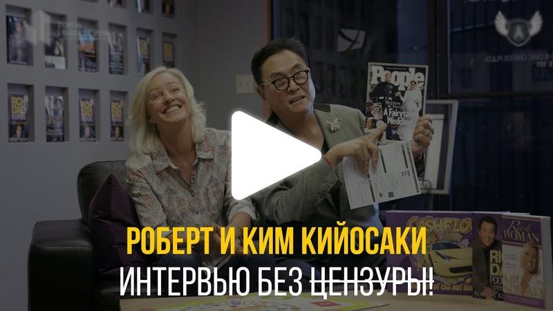 Тизер убойного интервью Роберта и Ким Кийосаки! (на русском)