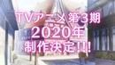 「ご注文はうさぎですか??」新作OVA&TVアニメ第3期決定特報