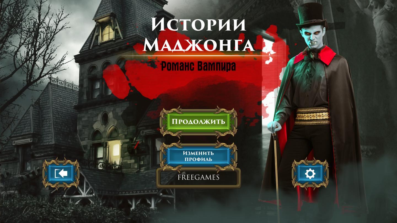 Истории маджонга: Романс вампира | MahJong Stories: Vampire Romance (Rus)