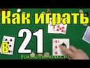 Как Играть в 21 (Двадцать одно) - Карточные Игры Двадцать Одно (21) - Правила игры в 21 (очко) игры