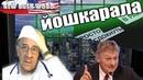 Песков расшифровал слова Путина о рае и аде 18 Новости 7 40 22 10 2018