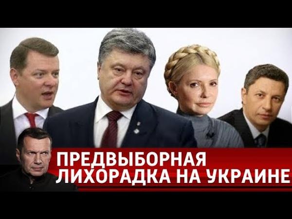 Предвыборная гонка на Украине и поездка Порошенко в Израиль. Вечер с Соловьевым от 21.01.19