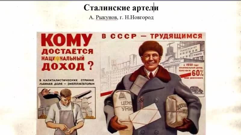 Сталинские артели.