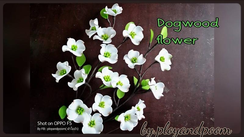 Dogwood flower/hanamizuki How to make nylon by ployandpoom(ผ้าใยบัว)