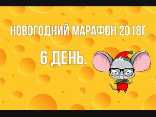 6 День. Новогодний марафон. Декабрь 2018