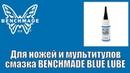 Смазка для ножей и мультитулов BENCHMADE BLUE LUBE