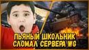 Пьяный школьник вызвал на дуэль Билли - СЛОМАЛ СЕРВЕРА WG | WoT